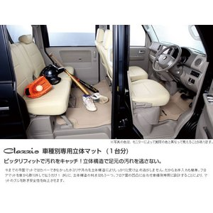 Clazzio クラッツィオ 車種別専用立体フロアマット  1台分 カーペットタイプ トヨタ プリウス ET-0126 cnf
