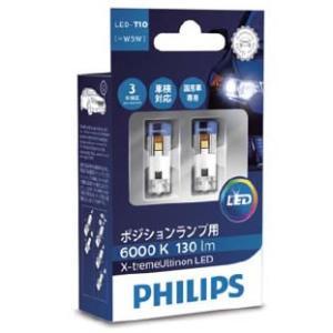 PHILIPS(フィリップス) X-treme Ultinon LED T10 360°XU ポジションランプ 6000K 130lm 2個入り [127016000KX2]|cnf