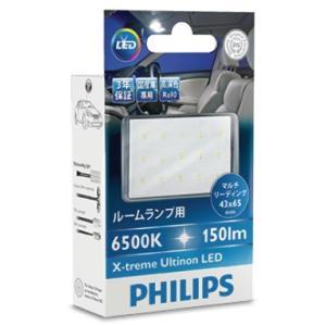 PHILIPS(フィリップス) X-treme Ultinon マルチリーディング ルームランプ サイズ大(43x65mm) 【T10・T10x31・G14対応/6500K/150lm】 12827HCRIX1|cnf