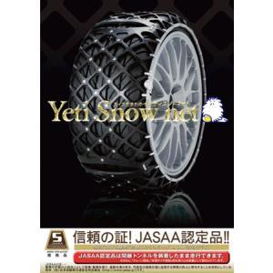 Yeti イエティ Snow net タイヤチェーン SUZUKI エスクード 2000JZ 型式TD52系 品番5300WD cnf