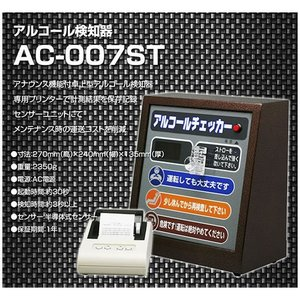 AMUZ プリンター付 アルコールチェッカー AC-007ST|cnf
