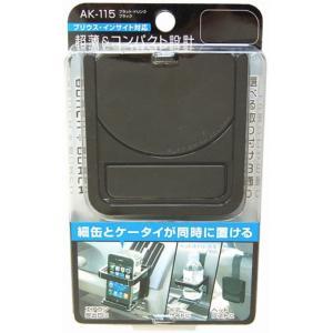 カシムラ 【ドリンクホルダー】 フラット・ドリンク ブラック  AK-115