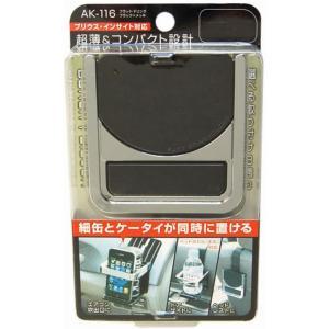 カシムラ 【ドリンクホルダー】 フラット・ドリンク ブラック×メッキ  AK-116