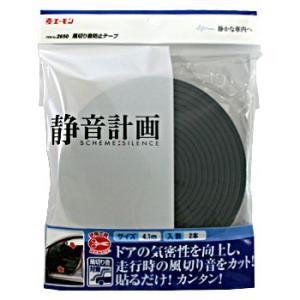 AODEA エーモン 2650 風切り音防止テープ|cnf