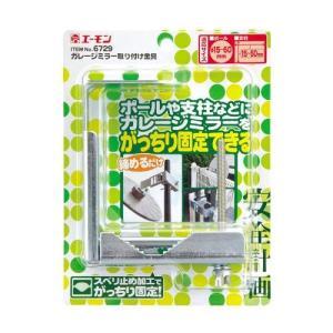 エーモン工業 【6729】ガレージミラー取り付け金具 ガレージミラーポール用金具