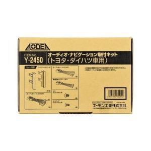 amon エーモン Y2450 オーディオ・ナビゲーション取付キット(トヨタ・ダイハツ車用)の画像