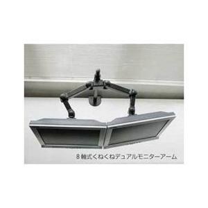 <欠品 未定>☆サンコ- 8軸式ロングくねくねデュアルモニタアーム MARMGUS11L