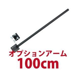 <欠品中 未定>☆サンコー モニターアーム用ロングポール(100cm) MARMP196F