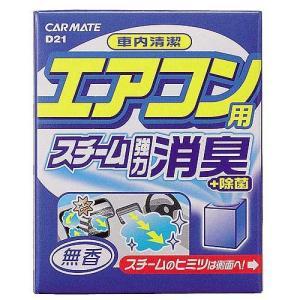 CARMATE カーメイト 蒸散消臭剤 D 21 スチーム消臭 エアコン用 無香|cnf