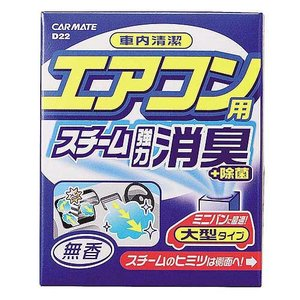 CARMATE カーメイト 蒸散消臭剤 D 22 スチーム消臭大型 エアコン用無香|cnf