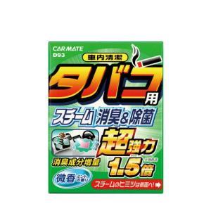 CARMATE カーメイト 蒸散消臭剤 D 93 スチーム超強力タバコ 微香 S|cnf