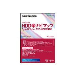 carrozzeria パイオニア HDD楽ナビマップType・Vol.4 DVD-ROM更新版 20000 CNDV-R3400H|cnf
