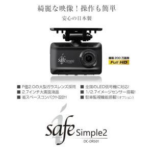 <欠品中 未定>DENSO デンソー ドライブレコーダー i-safe GEORGE SIMPLE2 DC-DR501 (COMTEC製)|cnf