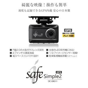 <欠品中 予約順>DENSO デンソー GPS内蔵 ドライブレコーダー i-safe GEORGE SIMPLE2 DC-DR511 (COMTEC製)|cnf