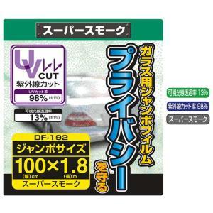 【ジャンボウインドーフィルム】 YAC(ヤック) クールトライフィルム スーパースモーク 1000mm×1.8m [DF-192] cnf