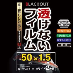 【ウインドーフィルム】 YAC(ヤック) 透けない真っ黒フィルム 500×1.5m [DF-416] cnf