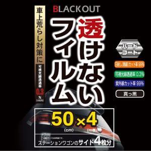 【ウインドーフィルム】 YAC(ヤック) 透けない真っ黒フィルム 500×4m [DF-456] cnf
