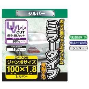 【ジャンボウインドーフィルム】 YAC(ヤック) クールトライフィルム シルバー 1000mm×1.8m [DF-795] cnf