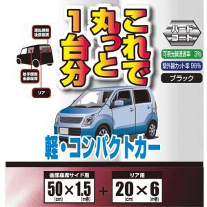【ウインドーフィルム】 YAC(ヤック) 簡単ハードコート ブラック 軽自動車1台分セット [DF-86K] cnf