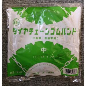 タイヤチェーン ゴムバンド 中サイズ(13〜14インチクラス)|cnf