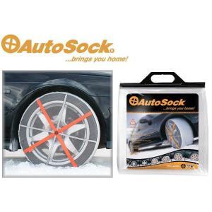オートソック(AutoSock) 【緊急用タイヤすべり止め】 ハイパフォーマンス [695] 適合タイヤサイズ:235/50R18