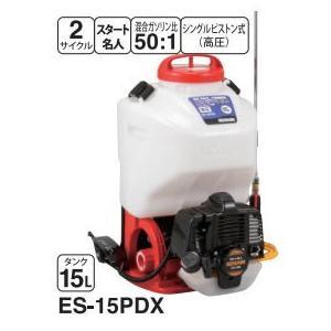 工進 コーシン 高圧型背負い式エンジン動噴 タンク容量15L・カバー付き泡除草噴口 ES-15PDX|cnf