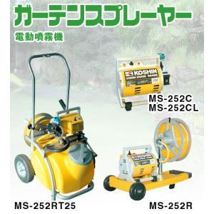 工進 コーシン 電動噴霧器 ガーデンスプレーヤーMSシリーズ 250W 20mホースリール付 MS-252R|cnf