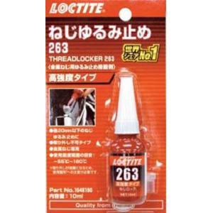 LOCTITE(ロックタイト) 263 ・10ml(ブリスターパック) 高強度タイプ [1548190]|cnf