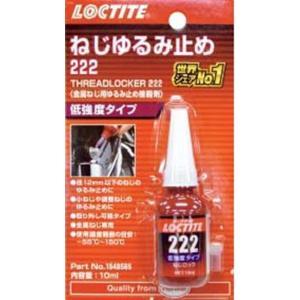 LOCTITE(ロックタイト) 222 ・ 10ml(ブリスターパック) 低強度タイプ [1548565]|cnf