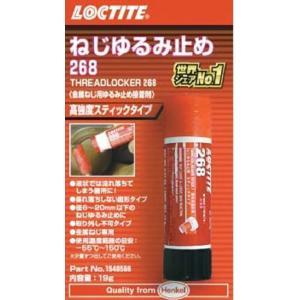 LOCTITE(ロックタイト) 268 ・スティックタイプ 19g (ブリスターパック) 高強度タイプ [1548566]|cnf
