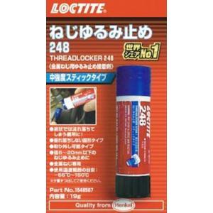 LOCTITE(ロックタイト) 248 ・スティックタイプ 19g(ブリスターパック) 中強度タイプ [1548567]|cnf