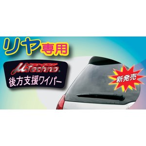 マルエヌ ミューテクノ リア専用ワイパー 305mm ・ トヨタ ウイッシュ 平成21年4月〜 [UJ30D] cnf