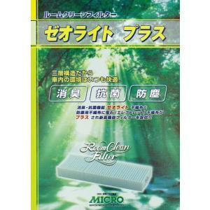 MICRO 日本マイクロフィルター工業 エアコンフィルター ゼオライトプラス 三菱 アイ HA1W.3W 2006年1月〜2013年9月 [RCF7836]|cnf