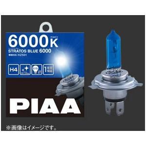PIAA ピア ハロゲンバルブ STRATOS BLUE 6000 ストラトスブルー6000 H4 HZ501|cnf