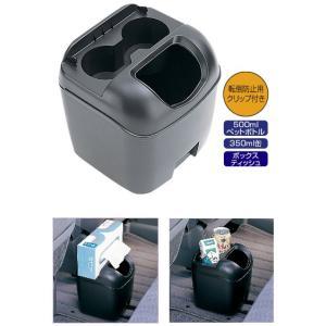 <車内用ゴミ箱> YAC(ヤック) マルチトラッシュ [PZ-110]|cnf
