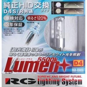RG レーシングギア 純正交換HIDバルブ ルーメン・プラス D4S/D4R共通タイプ 5500K [RGH-RB855]|cnf