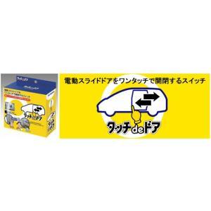 MITSUBASANKOWA(ミツバサンコーワ) タッチdeドア タント/タントカスタム SD1-801|cnf