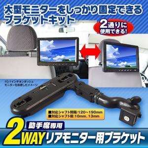 KATSUNOKI モニター ブラケット 2way リアモニター用ブラケット ヘッドレストアーム パイオニア AD-V10 互換 KIT10|cnf