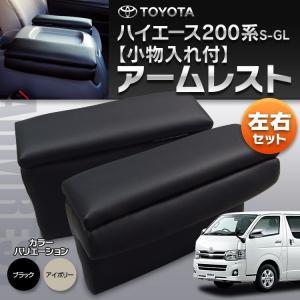 <欠品中 予約順>KATSUNOKI アームレスト トヨタ ハイエース 200系 4型 S-GL スーパーGL 2個セット センターコンソール 肘置き ブラック UC-HIA0|cnf