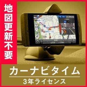 【お得】カーナビ タイム3年ライセンス Android iPhone iPad タブレット対応 渋滞...