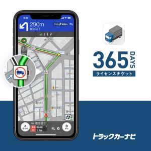 【お得】トラック カーナビ ポータブル  最新地図 自動更新 Android iPhone iPad...