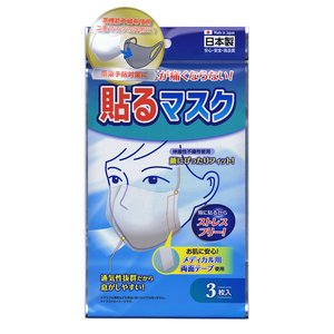 KB SEIREN(KBセーレン) Freshery フレシェリー 耳が痛くならない 貼るマスク 3枚入り メディカル用両面テープ使用 日本製【メール便対応】 cntr