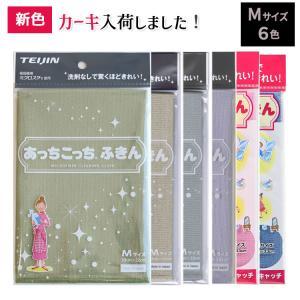 あっちこっちふきんMサイズ 全4色 グレー ベージュ ブルー ピンク テイジン TEIJIN キッチンクロス 水拭き 吸水性 帝人 ていじん メール便 日本製 cntr