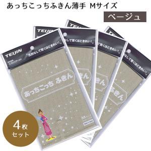 あっちこっちふきんMサイズ  ベージュ 4枚セット テイジン TEIJIN キッチンクロス 水拭き 吸水性 帝人 ていじん メール便 日本製 cntr