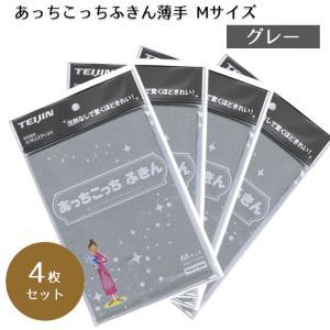 あっちこっちふきんMサイズ  グレー 4枚セット テイジン TEIJIN キッチンクロス 水拭き 吸水性 帝人 ていじん メール便 日本製 cntr