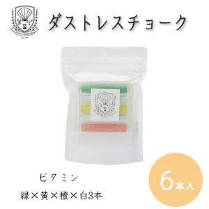 日本理化学 ダストレススクールシリーズ チョーク 6本入「ビタミン」【メール便対応】|cntr