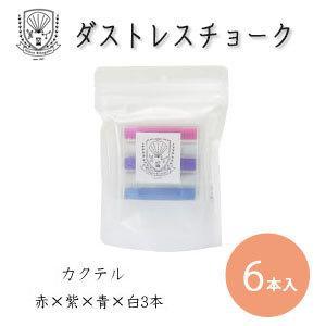 日本理化学 ダストレススクールシリーズ チョーク 6本入「カクテル」【メール便対応】|cntr