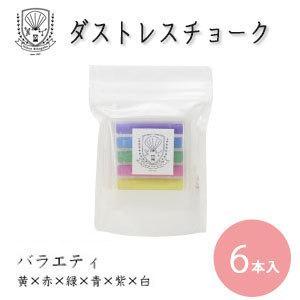 日本理化学 ダストレススクールシリーズ チョーク 6本入「バラエティ」【メール便対応】|cntr