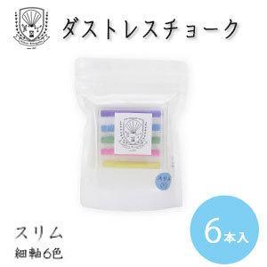 日本理化学 ダストレススクールシリーズ チョーク 6本入「スリム 6色」【メール便対応】|cntr