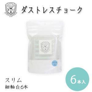 日本理化学 ダストレススクールシリーズ チョーク 6本入「スリム」白 細軸 ホワイト1色【【メール便対応】|cntr